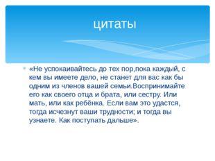 «Не успокаивайтесь до тех пор,пока каждый, с кем вы имеете дело, не станет дл