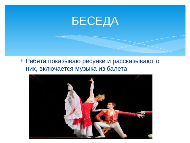 Ребята показываю рисунки и рассказывают о них, включается музыка из балета. Б...