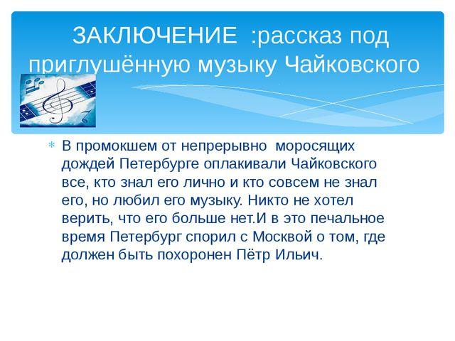 В промокшем от непрерывно моросящих дождей Петербурге оплакивали Чайковского...