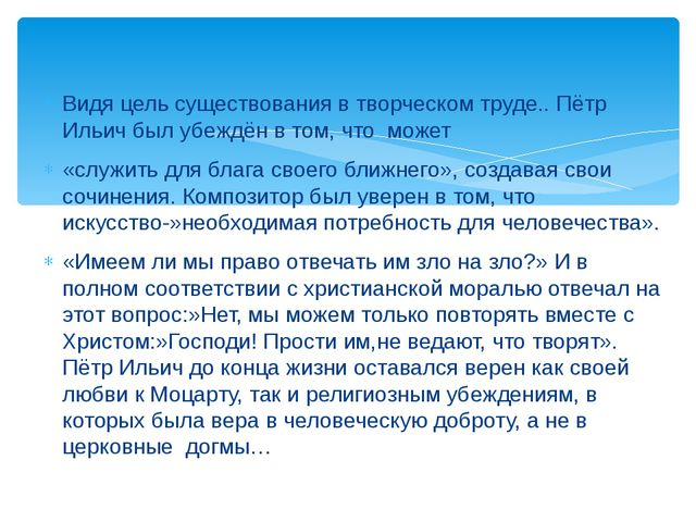 Видя цель существования в творческом труде.. Пётр Ильич был убеждён в том, чт...