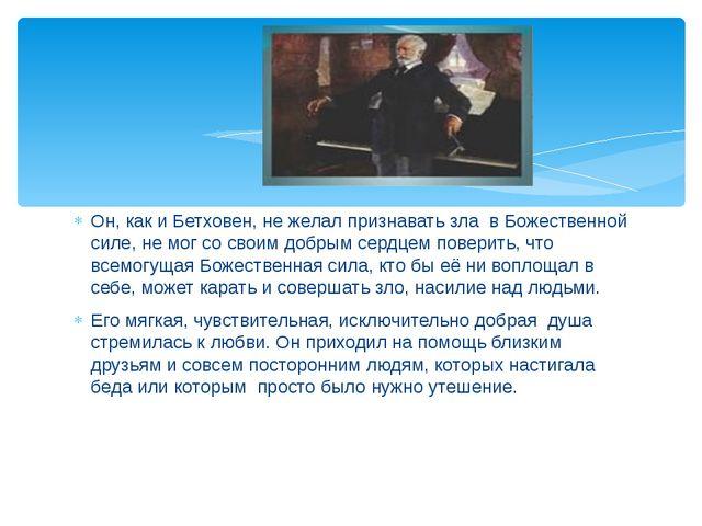 Он, как и Бетховен, не желал признавать зла в Божественной силе, не мог со св...