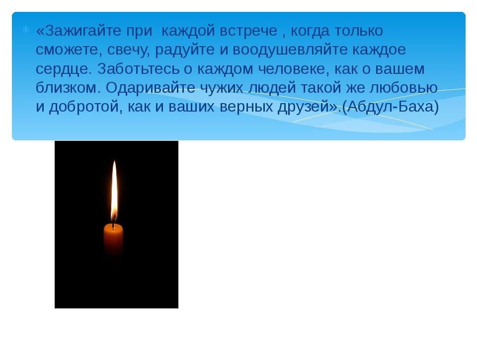 «Зажигайте при каждой встрече , когда только сможете, свечу, радуйте и воодуш...