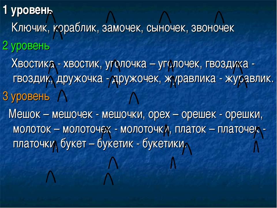1 уровень Ключик, кораблик, замочек, сыночек, звоночек 2 уровень Хвостика - х...
