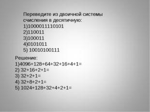 Переведите из двоичной системы счисления в десятичную: 1000011110101 2)110011