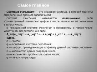 Система счисления — это знаковая система, в которой приняты определённые прав