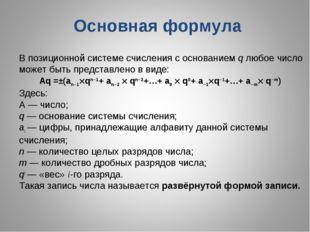 В позиционной системе счисления с основанием q любое число может быть предста