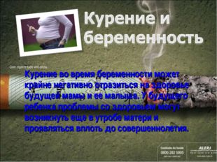 Курение во время беременности может крайне негативно отразиться на здоровье