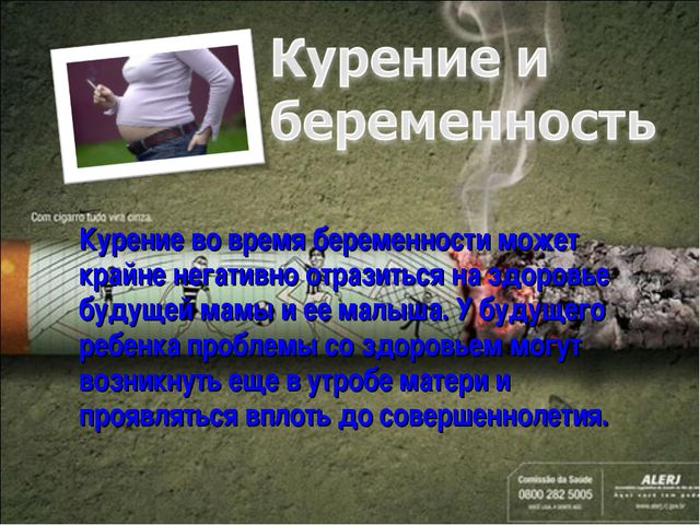 Курение во время беременности может крайне негативно отразиться на здоровье...