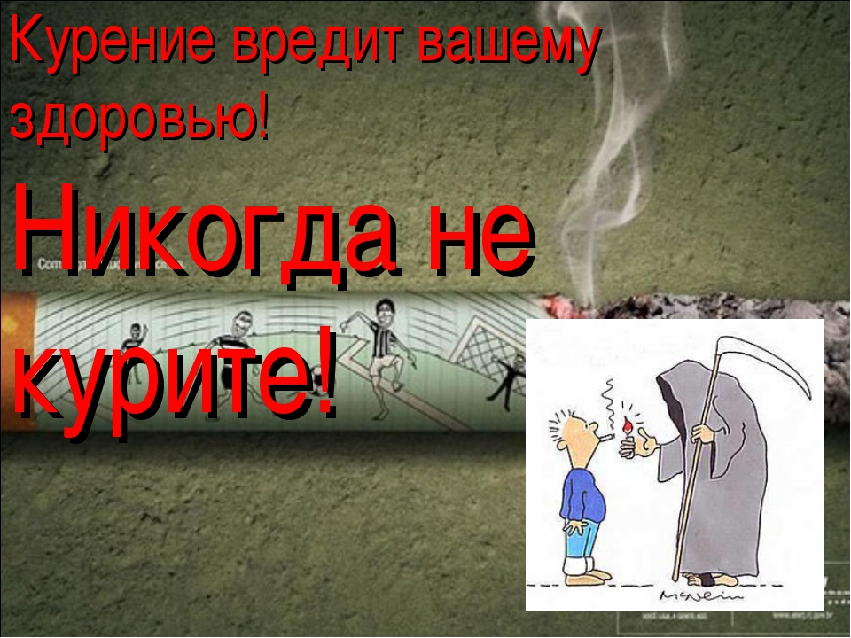 Курение вредит вашему здоровью! Никогда не курите!