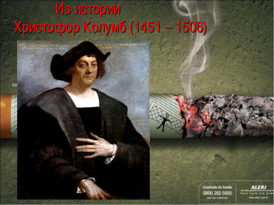 Из истории Христофор Колумб (1451 – 1506)