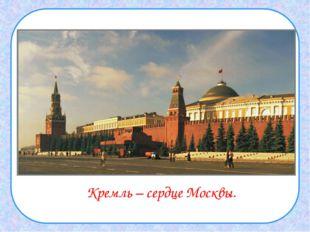 Кремль – сердце Москвы.
