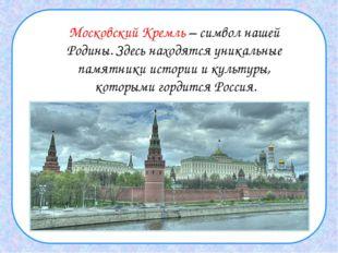 Московский Кремль – символ нашей Родины. Здесь находятся уникальные памятники