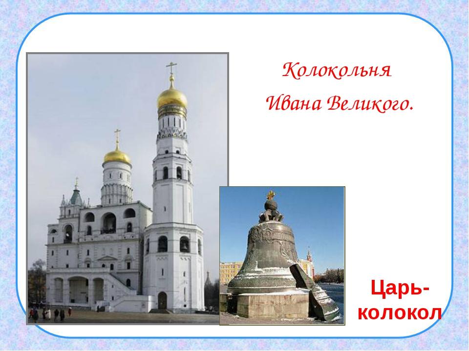 Колокольня Ивана Великого.  Царь-колокол