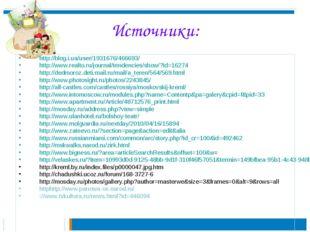 Источники: http://blog.i.ua/user/1931676/466693/ http://www.realto.ru/journal