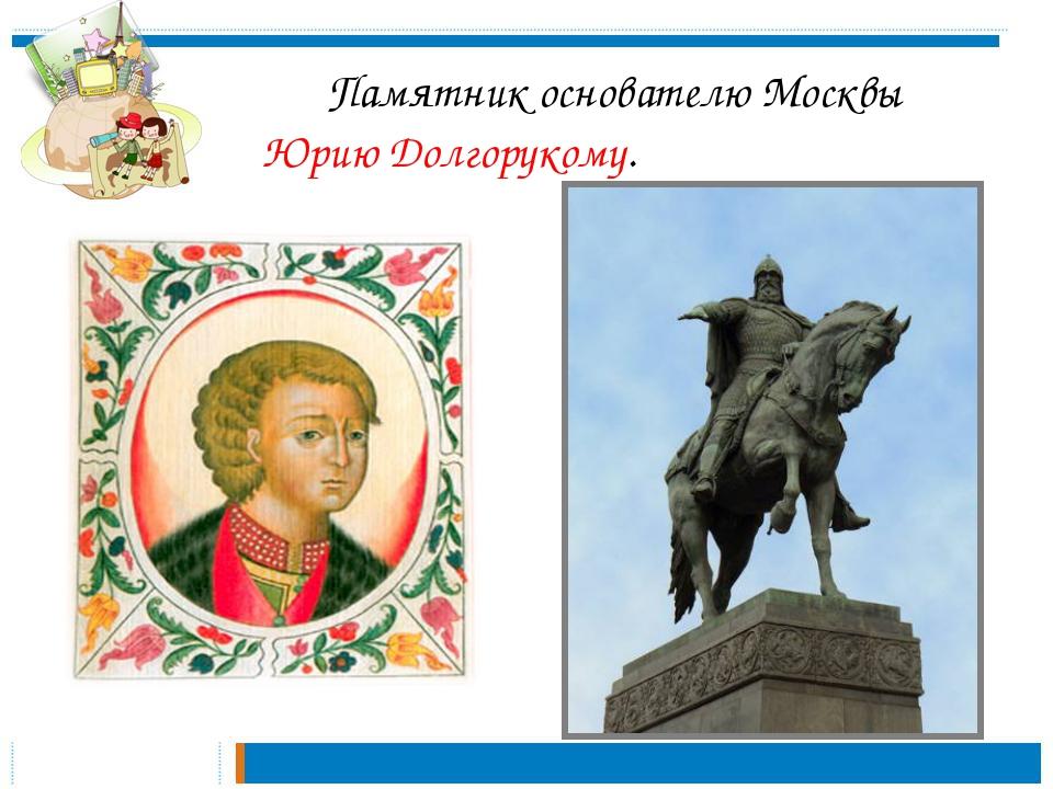Памятник основателю Москвы Юрию Долгорукому.