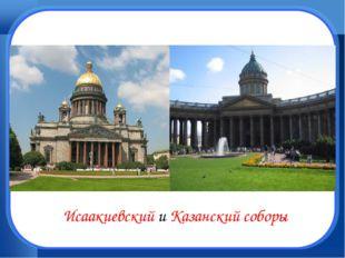 Исаакиевский и Казанский соборы