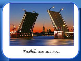 Разводные мосты.
