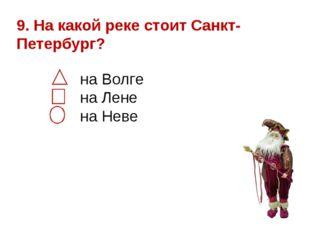 на Волге на Лене на Неве 9. На какой реке стоит Санкт-Петербург?