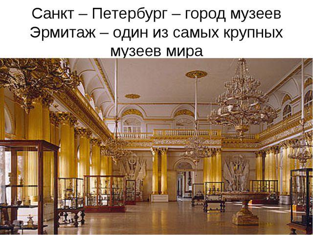 Санкт – Петербург – город музеев Эрмитаж – один из самых крупных музеев мира
