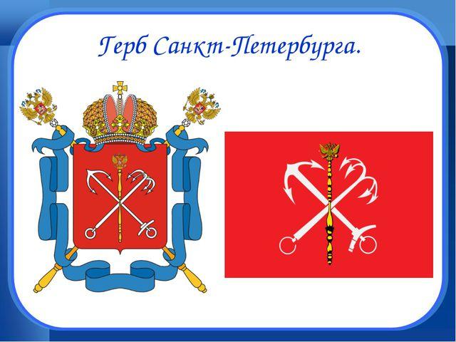 Герб Санкт-Петербурга.