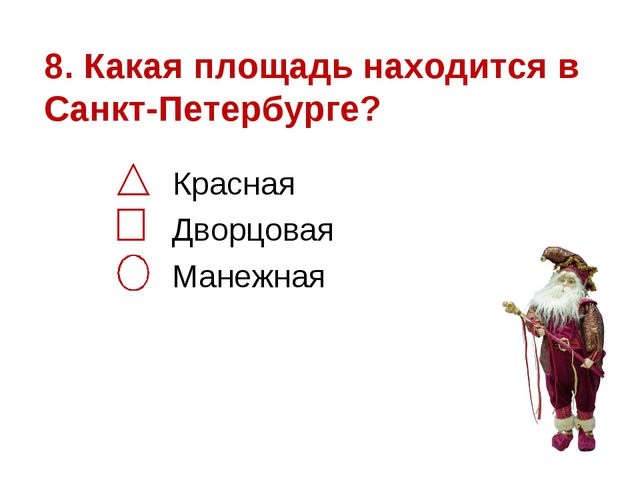 8. Какая площадь находится в Санкт-Петербурге? Красная Дворцовая Манежная