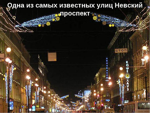 Одна из самых известных улиц Невский проспект
