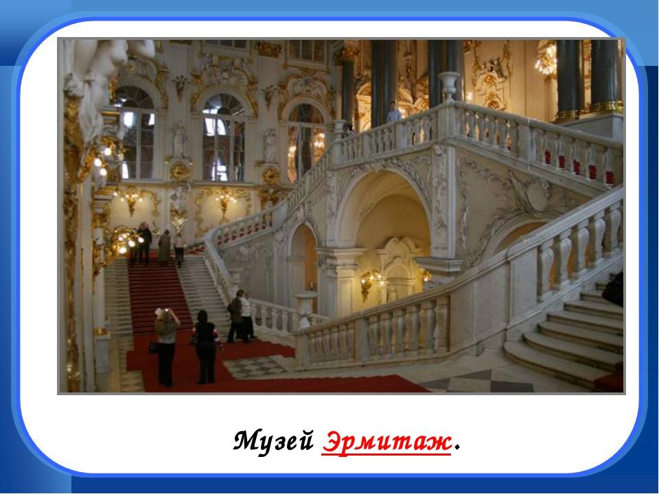 Музей Эрмитаж.