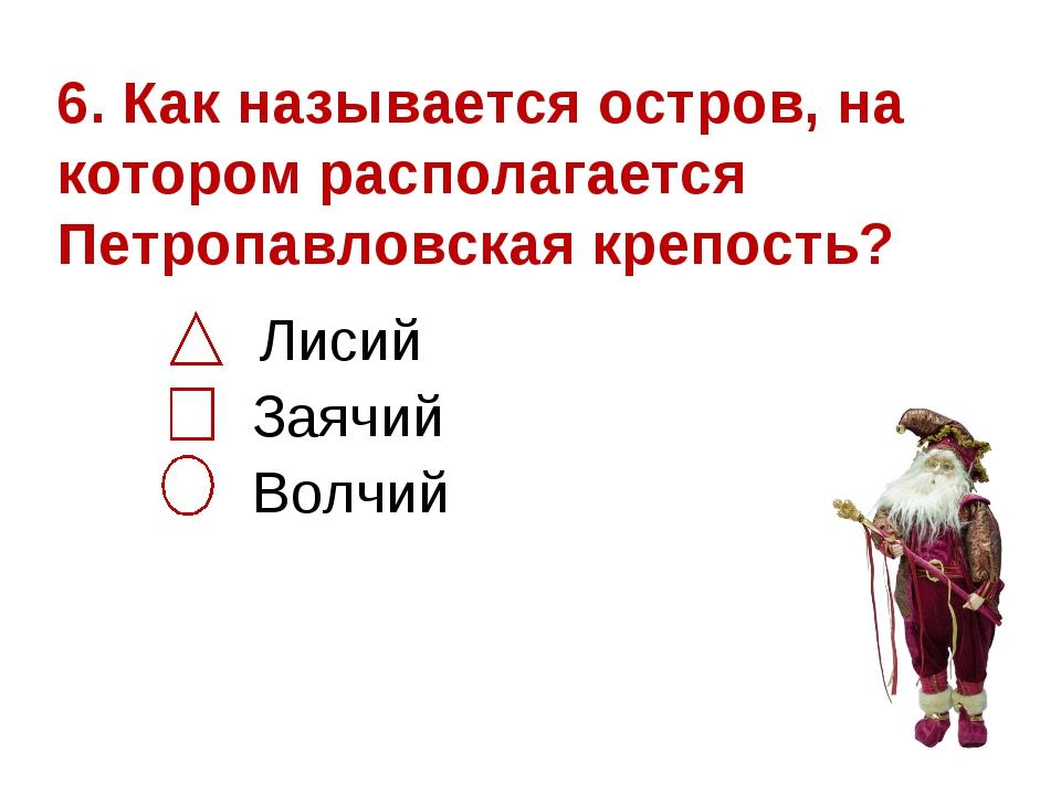 6. Как называется остров, на котором располагается Петропавловская крепость?...