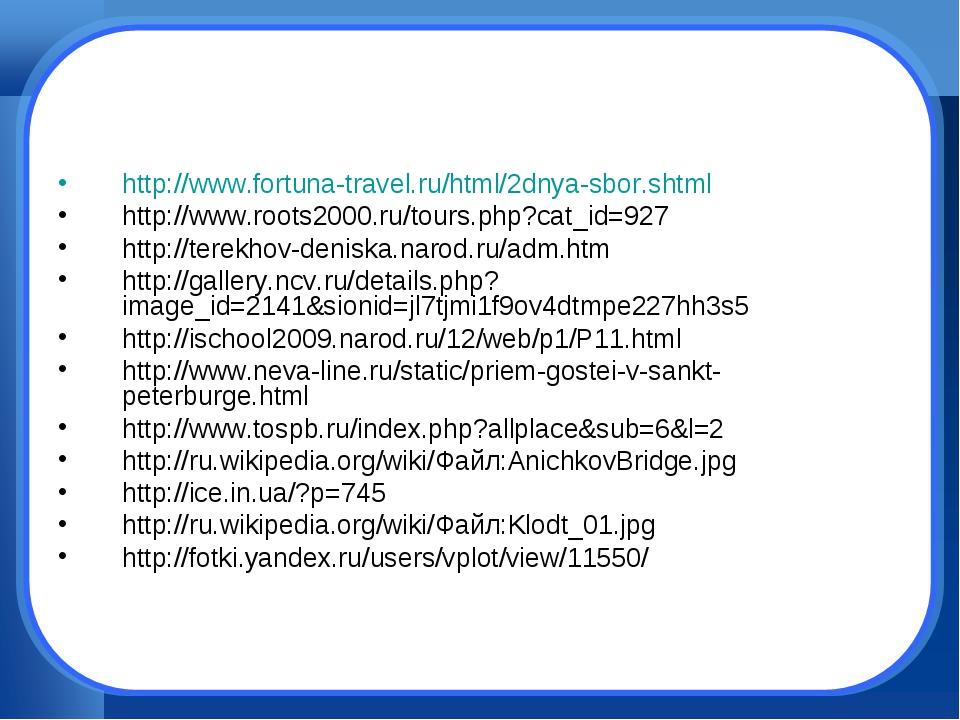 http://www.fortuna-travel.ru/html/2dnya-sbor.shtml http://www.roots2000.ru/to...