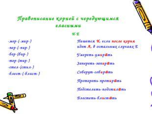 Правописание корней с чередующимся гласными И-Е -мер-(-мир-) -пер-(-пир-) -б