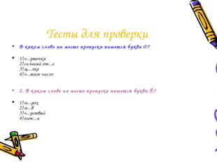 Тесты для проверки В каком слове на месте пропуска пишется буква О? 1) ч...рт