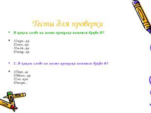 Тесты для проверки В каком слове на месте пропуска пишется буква Б? 1) скри..
