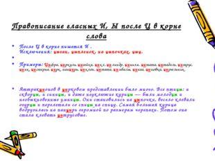 Правописание гласных И, Ы после Ц в корне слова После Ц в корне пишется И . И