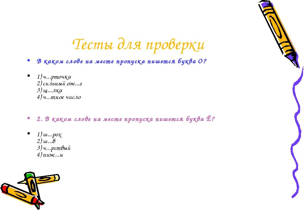 Тесты для проверки В каком слове на месте пропуска пишется буква О? 1) ч...рт...
