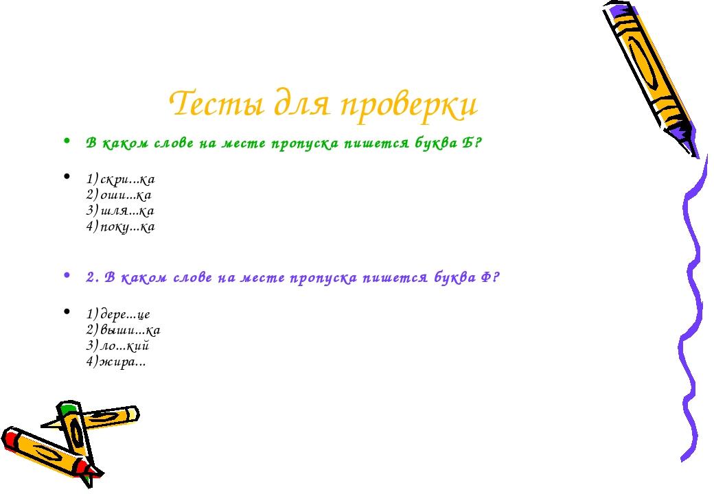Тесты для проверки В каком слове на месте пропуска пишется буква Б? 1) скри.....