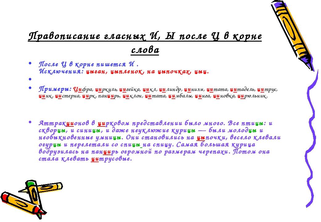 Правописание гласных И, Ы после Ц в корне слова После Ц в корне пишется И . И...
