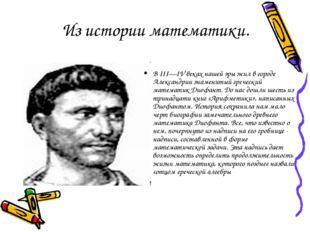 Из истории математики. В III—IV веках нашей эры жил в городе Александрии знам