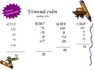 Устный счёт проверь себя а) 72:8 +51 :15 *9 +14 __________ 50 б) 56:7 *5 -13