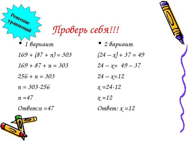 Проверь себя!!! 1 вариант 169 + (87 + n) = 303 169 + 87 + n = 303 256 + n = 3...