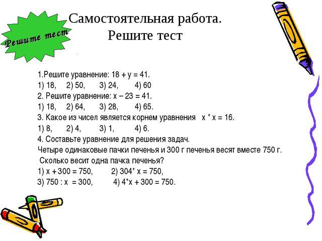 Самостоятельная работа. Решите тест 1.Решите уравнение: 18 + у = 41. 1) 18, 2...