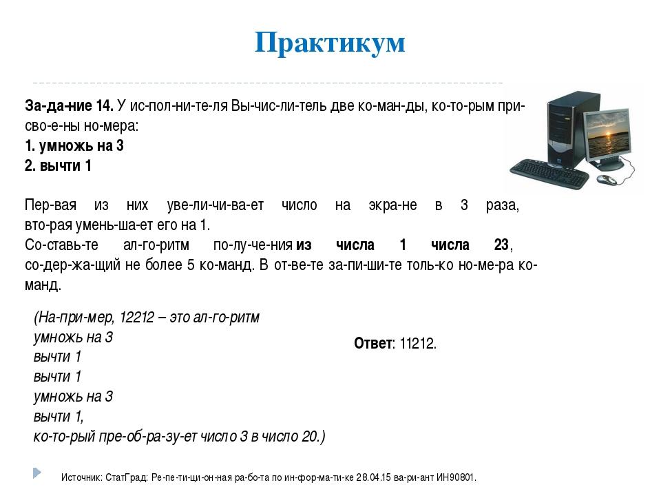 (Например, 12212 – это алгоритм умножь на 3 вычти 1 вычти 1 умножь на 3 в...