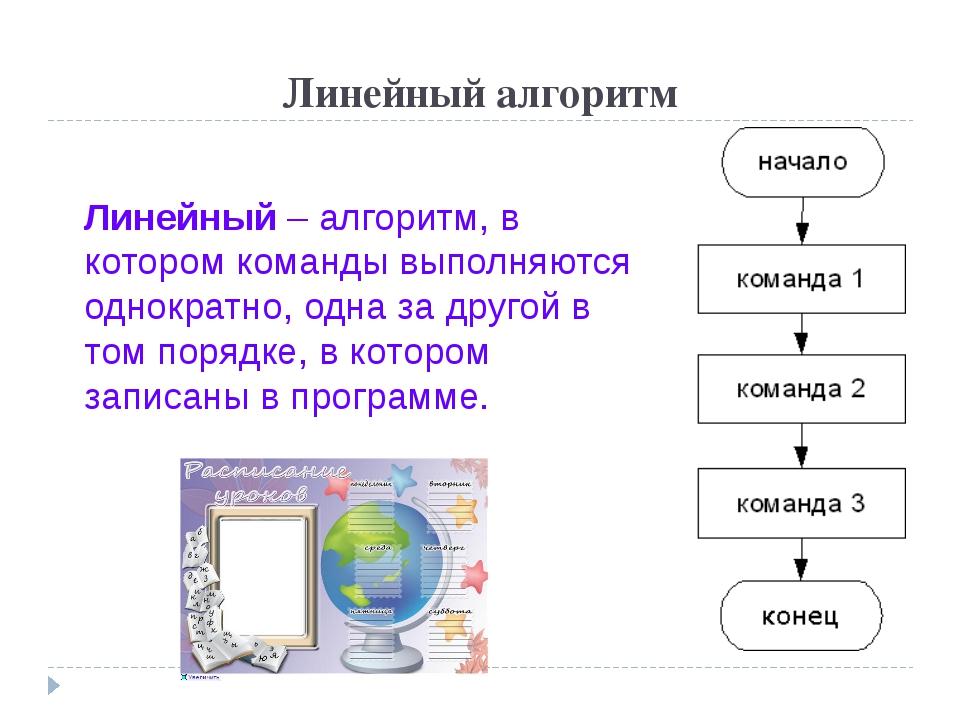 Линейный алгоритм Линейный – алгоритм, в котором команды выполняются однократ...