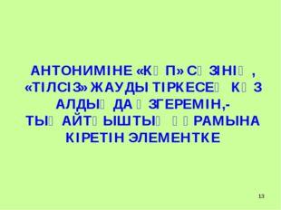 АНТОНИМІНЕ «КӨП» СӨЗІНІҢ, «ТІЛСІЗ» ЖАУДЫ ТІРКЕСЕҢ КӨЗ АЛДЫҢДА ӨЗГЕРЕМІН,-ТЫҢ