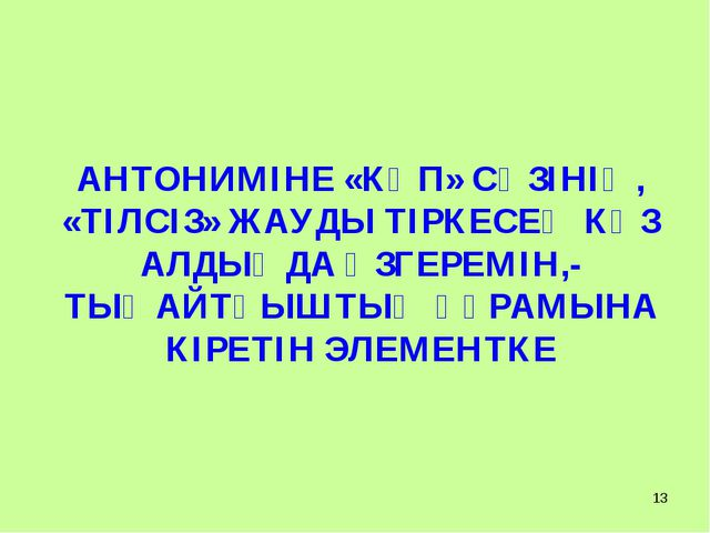 АНТОНИМІНЕ «КӨП» СӨЗІНІҢ, «ТІЛСІЗ» ЖАУДЫ ТІРКЕСЕҢ КӨЗ АЛДЫҢДА ӨЗГЕРЕМІН,-ТЫҢ...