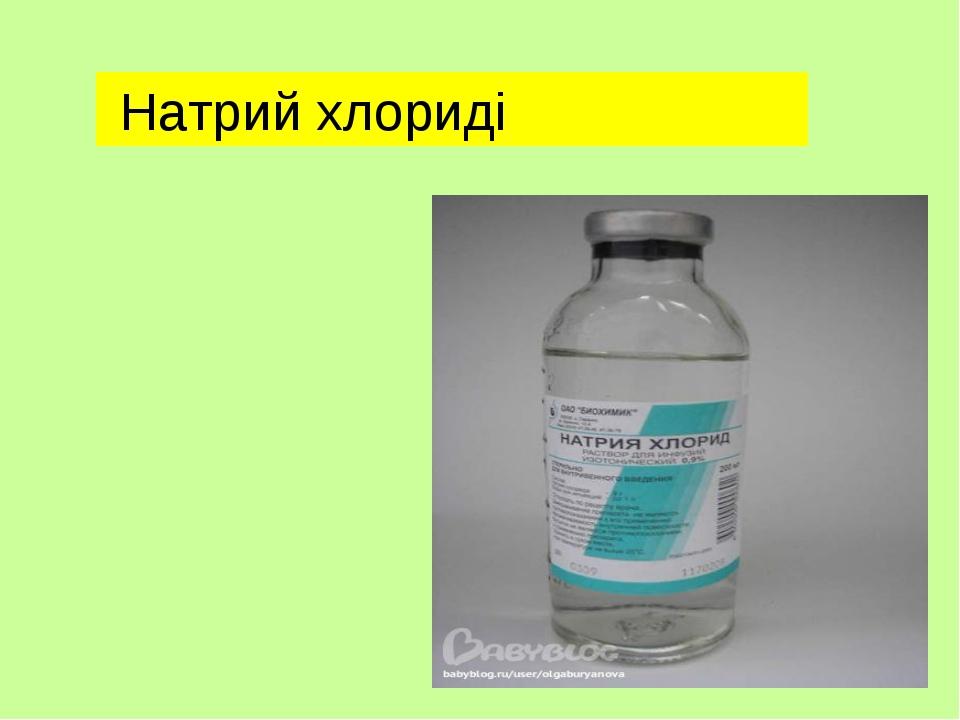 * Натрий хлориді NaCl