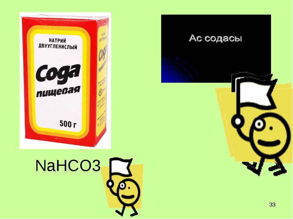 * NaHCO3