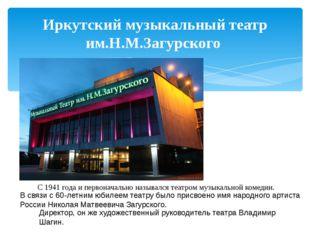 Иркутский музыкальный театр им.Н.М.Загурского C 1941 года и первоначально наз
