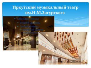 Иркутский музыкальный театр им.Н.М.Загурского