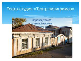 Театр-студия «Театр пилигримов»