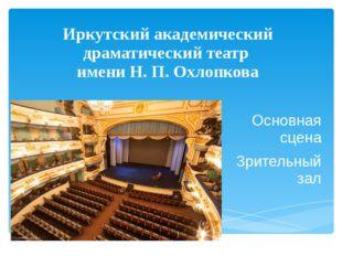 Иркутский академический драматический театр имени Н. П. Охлопкова Основная сц